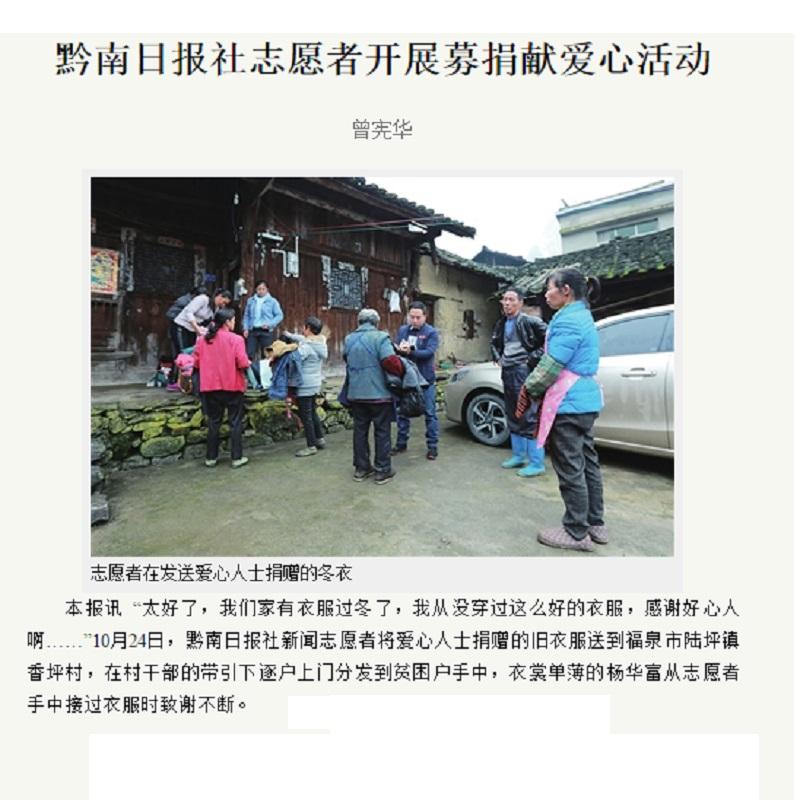 Wolontariusze Minnan Daily News przeprowadzają darowizny